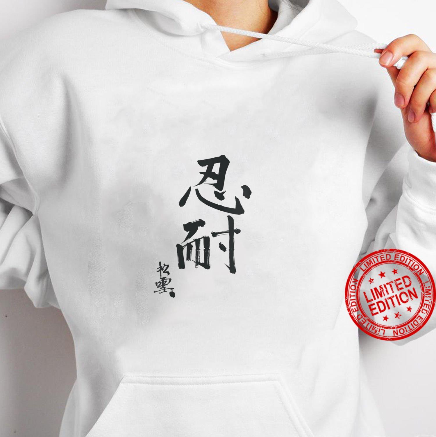 Womens Patience in Japanese Shirt hoodie