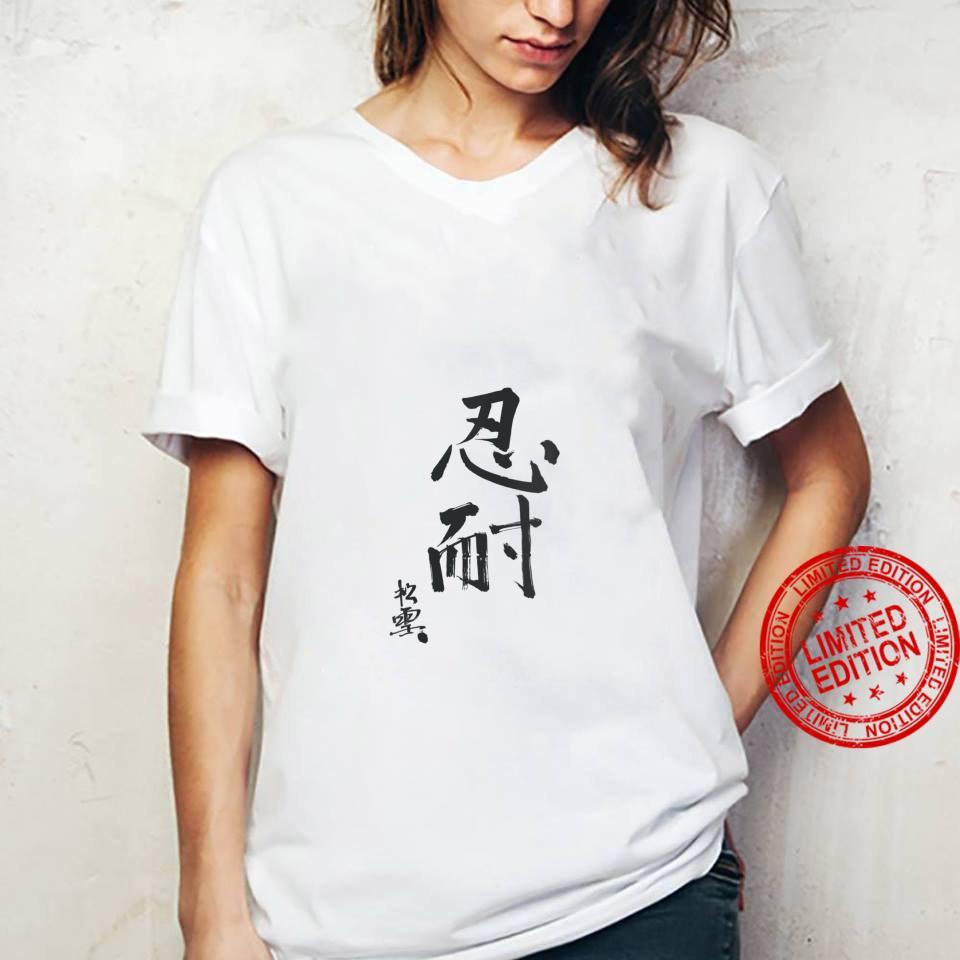 Womens Patience in Japanese Shirt ladies tee