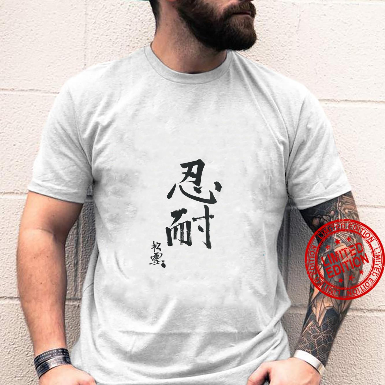 Womens Patience in Japanese Shirt